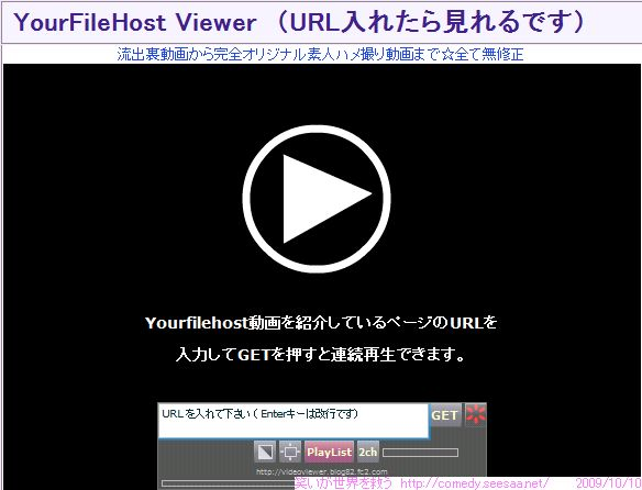 YourFileHost Viewer